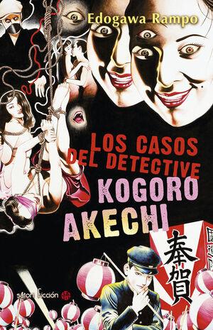 CASOS DEL DETECTIVE KOGORO AKECHI,LOS
